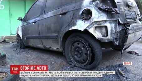 В Днепре сожгли авто местного активиста