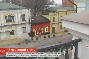 На Андреевском спуске разгорелся новый скандал из-за ярко-красного фасада магазина