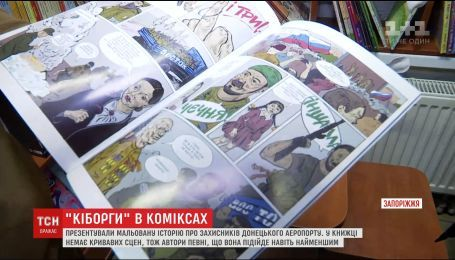 В Запорожье презентовали историю о защитниках Донецкого аэропорта в виде комиксов