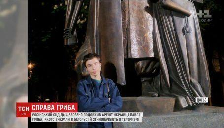 Российский суд продлил арест украинцу Павлу Грибу до 4 марта