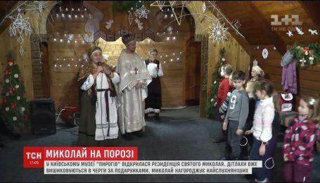 У Києві офіційно відкрили першу резиденцію Святого Миколая