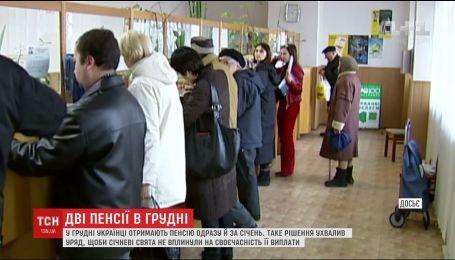 Уряд вирішив змінити виплату пенсій у грудні