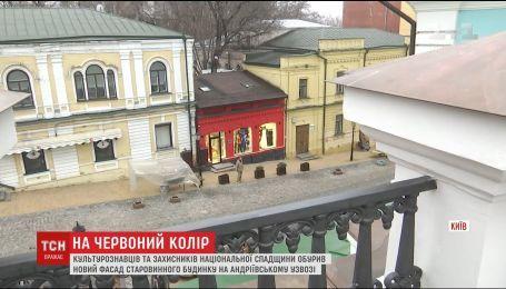 На Андреевском спуске покраска дома в красный цвет вызвала возмущение в сообщества