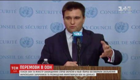 Генсек ООН и Павел Климкин обсудили освобождения украинцев, которых незаконно удерживает РФ