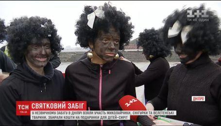 Жители Днепра устроили яркий забег в карнавальных костюмах