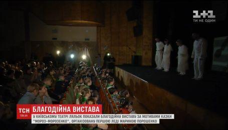 В Киеве провели благотворительное представление при свете телекамер