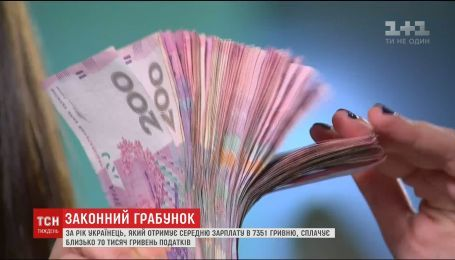 Кожен українець щомісяця непомітно віддає третину зарплатні на податки