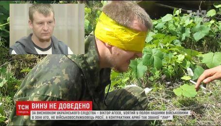 Украинское следствие опровергло причастность Виктора Агеева к российской военной службе
