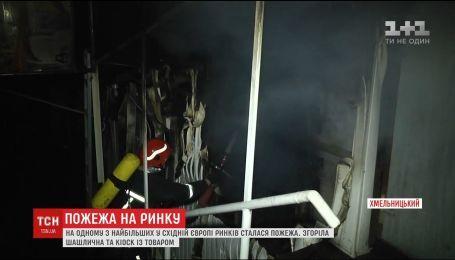 У Хмельницькому сталась пожежа на речовому ринку