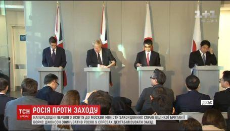 Глава МИД Великобритании обвинил Россию в попытках дестабилизировать Запад