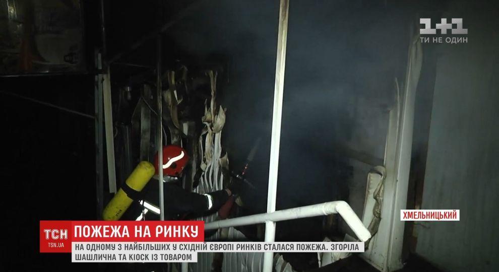 Відео - У Хмельницькому сталась пожежа на речовому ринку - Сторінка ... 3527cd82bb5c8