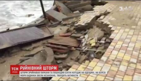 В Одесской области шторм разрушил заборы и дворы элитных коттеджей
