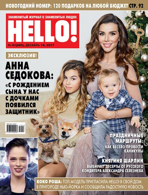 Анна Сєдокова з сином