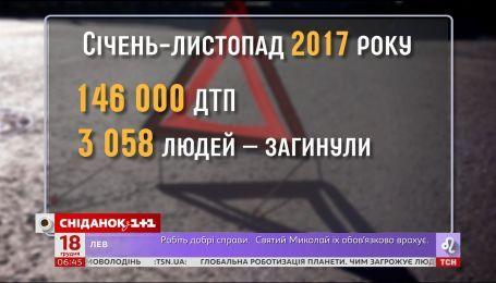 2017 рік побив сумний рекорд за кількістю аварій на дорогах