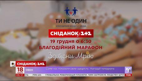 """На Миколая """"Сніданок"""" проведе благодійний марафон у прямому ефірі"""