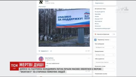 """На сторінках померлих користувачів """"ВКонтакте"""" з'явились дописи на підтримку Путіна"""