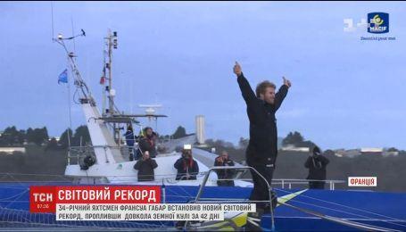 Французский яхтсмен совершил кругосветное путешествие за 42 дня