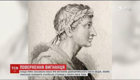 Міська Рада Рима скасувала наказ про вигнання філософа Овідія