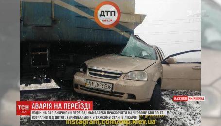 Біля Обухова водій потрапив під потяг під час спроби проскочити на червоне світло