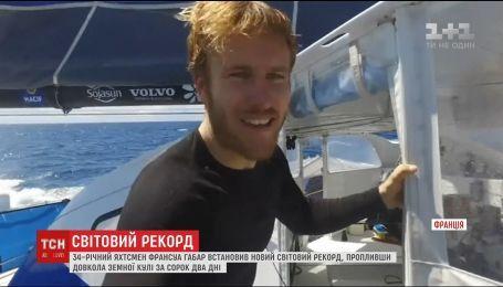 Навколо світу за 42 дні: французький яхтсмен встановив світовий рекорд