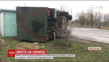 На Миколаївщині причеп військової машини вбив жінку на зупинці