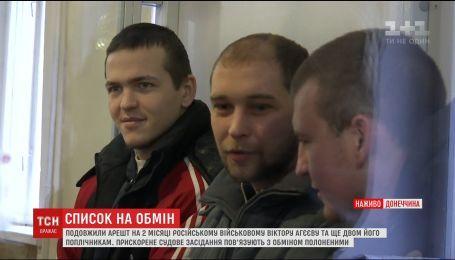 Российскому военному Виктору Агееву продлили арест еще на 2 месяца
