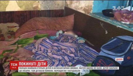 У Дніпрі від горе-матері забрали п'ятьох дітей, які жили у повній антисанітарії