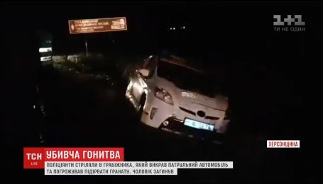 Мужчина, который ограбил три магазина и убегал на полицейском авто, погиб от взрыва гранаты в руках