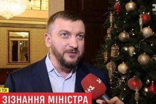 """""""Не очень таки высокая"""": министр юстиции Петренко рассказал о своей зарплате"""