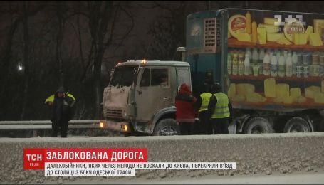 Водители крупногабаритных фур перекрыли трассу Одесса-Киев