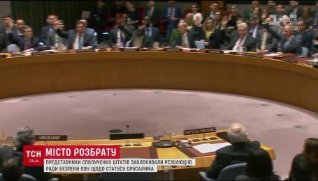 США заблокировали резолюцию Совбеза ООН по Иерусалиму