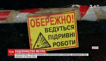 В Днепре начали строить новые станции метро