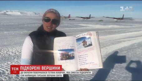 В Украину вернулась Татьяна Яловчак, которая покорила семь высочайших горных вершин мира