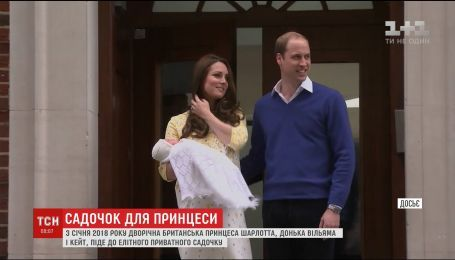 Садик за полмиллиона: стало известно, в которое дошкольное учреждение пойдет принцесса Кембриджская