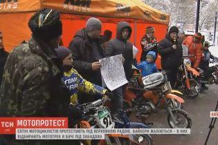 Київські байкери зібрались під Генеральною прокуратурою на протест