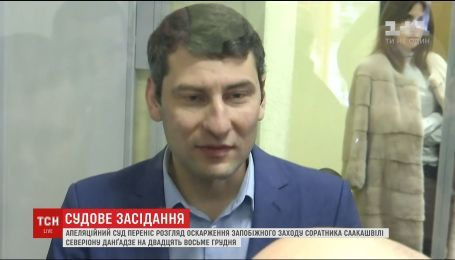 Апеляційний суд переніс засідання щодо оскарження запобіжного заходу Северіону Дангадзе