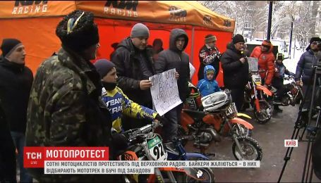 Федерация мотоциклетного спорта устроила протест под ГПУ