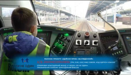 Управлять поездом как настоящий машинист – история 7-летнего Ивана