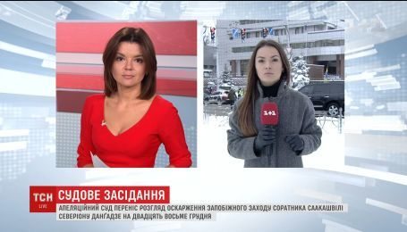 Запобіжний захід Северіону Дангадзе: під Апеляційний суд Києва з'їхались активісти