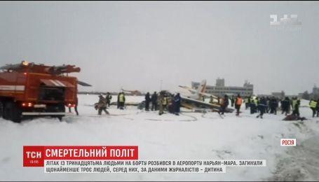 У Росії розбився літак із людьми на борту