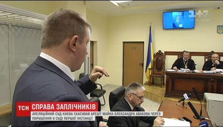 Апелляционный суд Киева отменил арест с имущества Александра Авакова