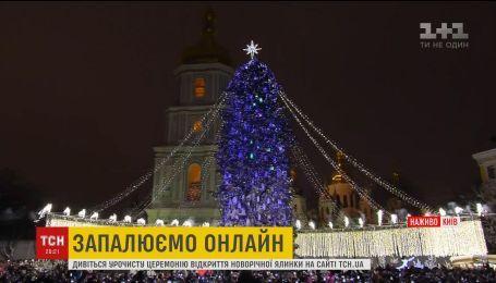 Головна ялинка країни засяяла на Софійській площі