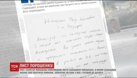 Пресс-секретарь президента обнародовал письмо Саакашвили Порошенко