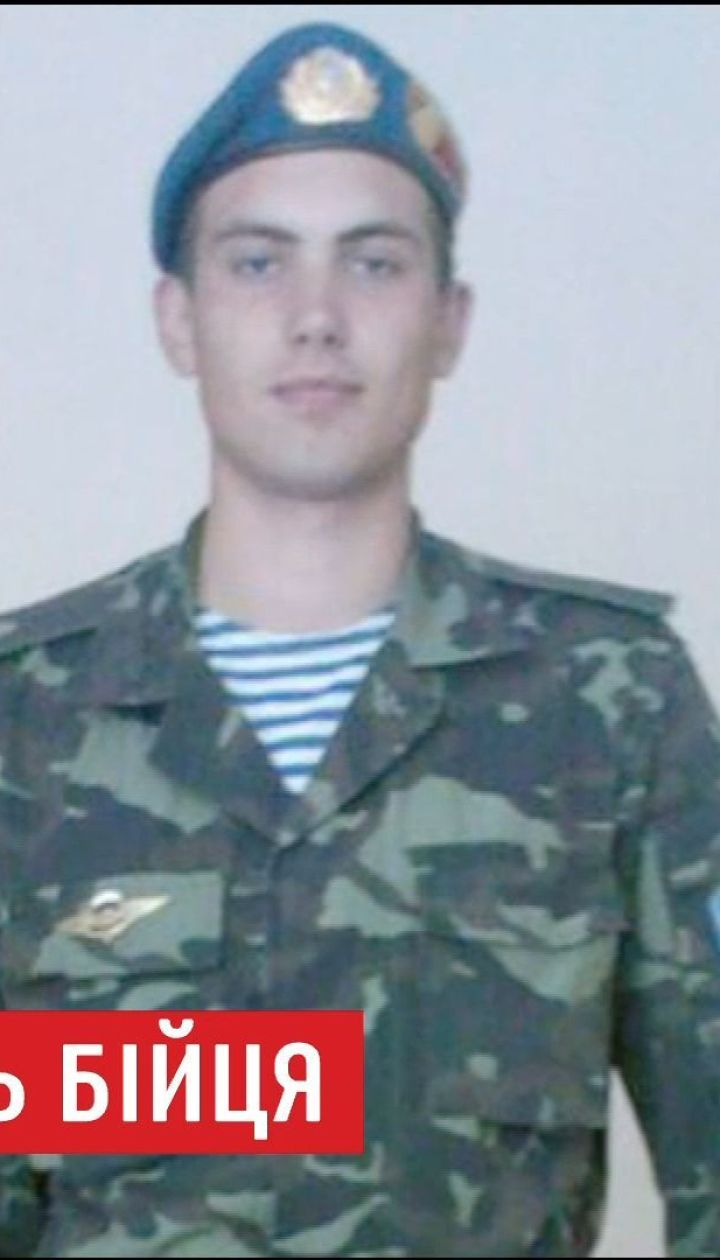 В АТО загинув 24-річний житомирянин Артем Гульцьо