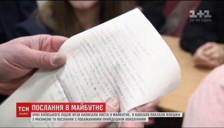 В киевском лицее прочитали письмо, оставленное первоклассниками 50 лет назад