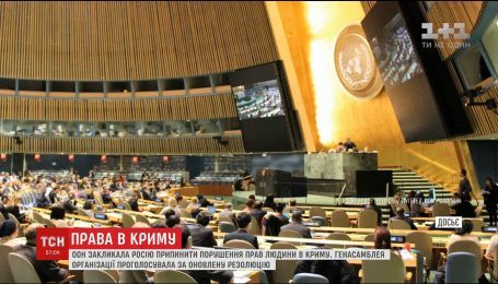 Генасамблея ООН ухвалила нову резолюцію щодо Криму