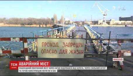 В Николаеве от берега оторвался пешеходный мост через реку Ингул
