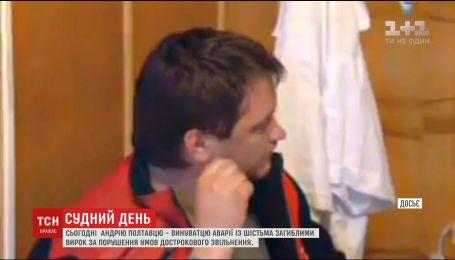 В Харькове объявят приговор Андрею Полтавцу, которого после ДТП поймали пьяным за рулем
