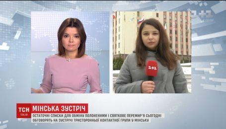 Обмен пленными и перемирие: о чем будет говорить контактная группа в Минске