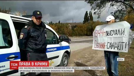 ООН закликала РФ припинити порушення прав людини в Криму